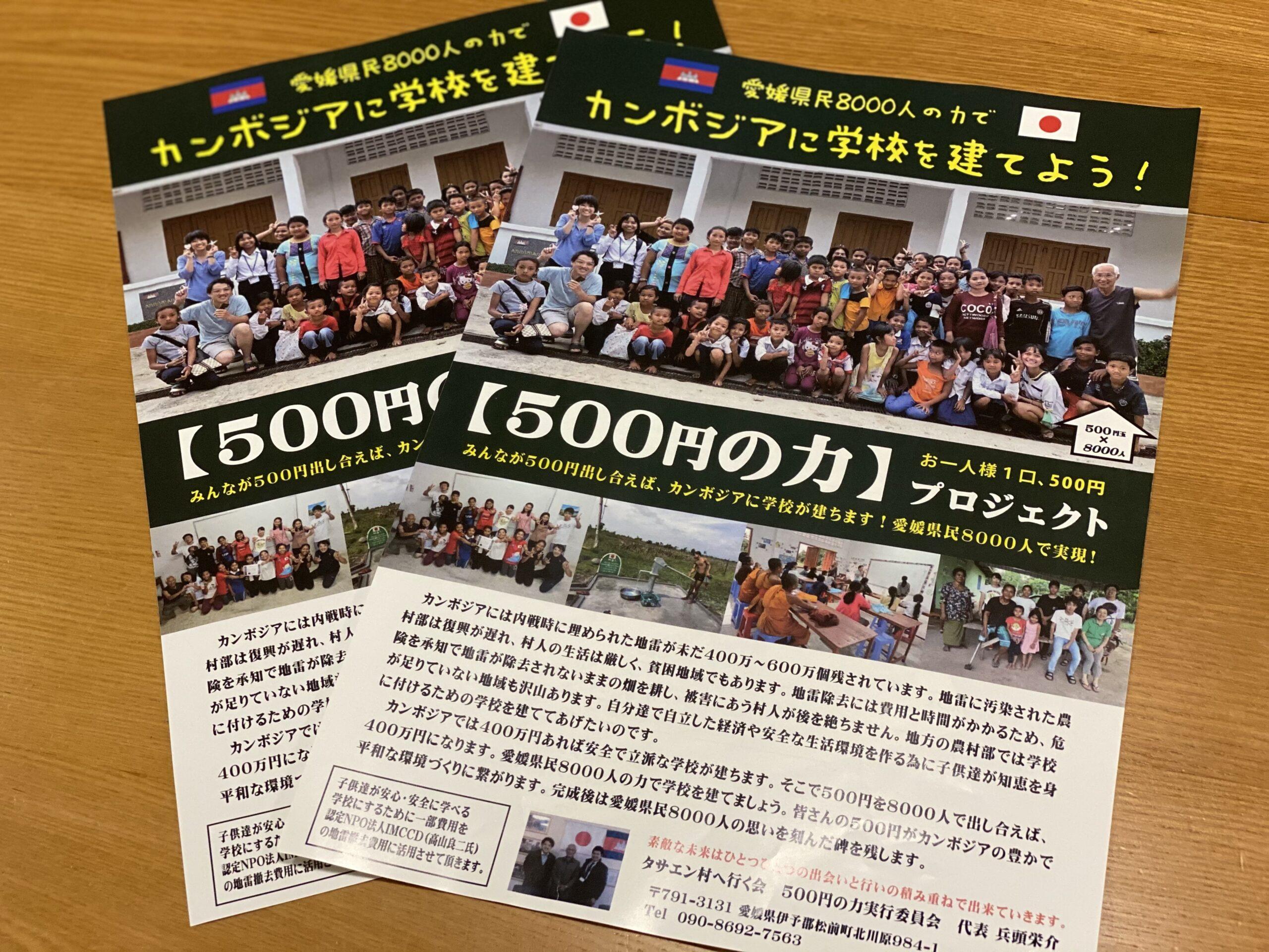 500円の力プロジェクトチラシ